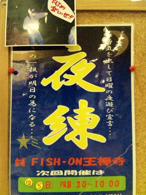 町田サンスイの釣りから。